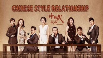 3.-Chinese-Style-Relationship.jpg
