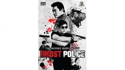 46-GHOST-POLICE.jpg
