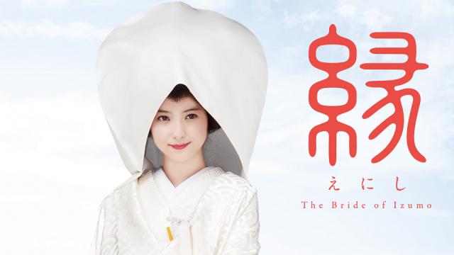 7.enishi_bride_of_izumo.png