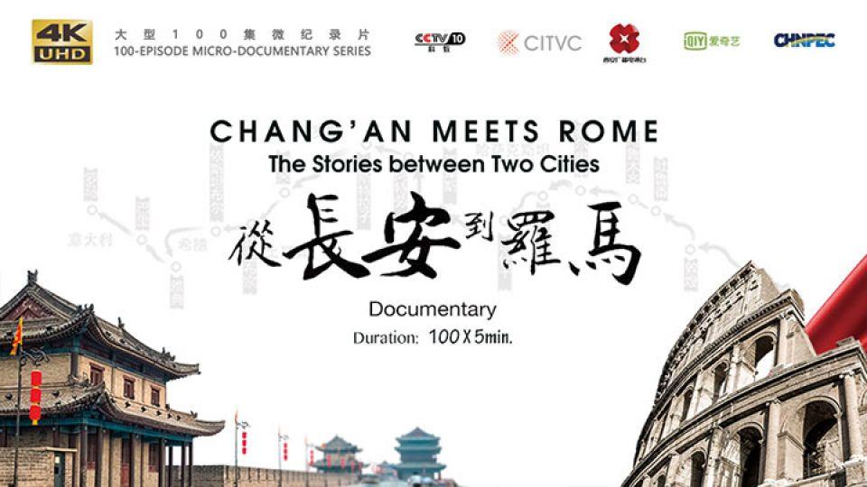 Changan-Meets-Rome.jpg