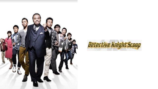Detective-Knight-Scoop_main.jpg