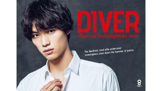 Diver-Special-Investigation-Unit-_1.jpg
