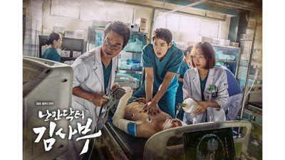 Dr-Romantic_S01_Poster_01.jpg