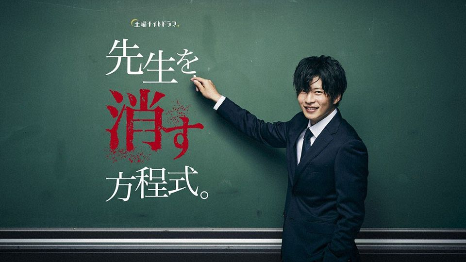 Equation-to-Erase-the-Teacher.jpg