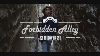 Forbidden-Alley.jpg