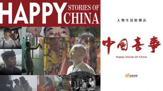Happy-Stories-of-China-Title.jpg