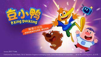 P-King-Duckling.jpg