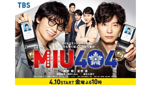 TBS-MIU404.jpg