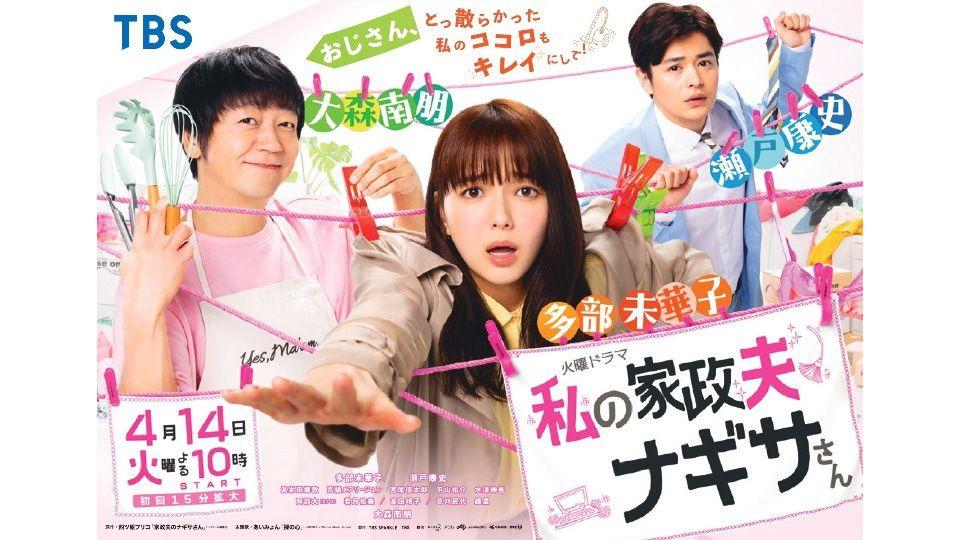 TBS-Nagisasan.jpg