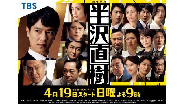TBS_HANZAWA2020.jpg
