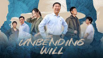 Unbending-Will.jpg